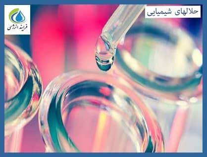 حلالهای شیمیایی