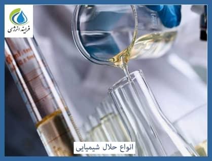 انواع حلال شیمیایی