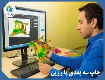 چاپ سه بعدی با رزین